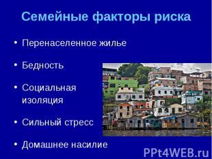 Перенаселенное жилье Перенаселенное жилье Бедность Социальная изоляция Сильный с