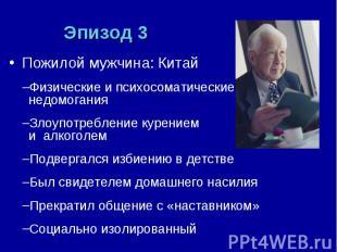 Пожилой мужчина: Китай Пожилой мужчина: Китай Физические и психосоматические нед