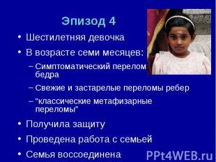 Шестилетняя девочка Шестилетняя девочка В возрасте семи месяцев: Симптоматически