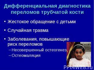 Жестокое обращение с детьми Жестокое обращение с детьми Случайная травма Заболев