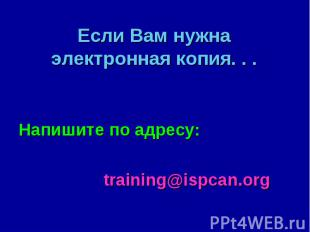 Напишите по адресу: training@ispcan.org