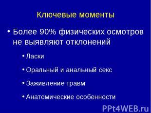 Более 90% физических осмотров не выявляют отклонений Более 90% физических осмотр