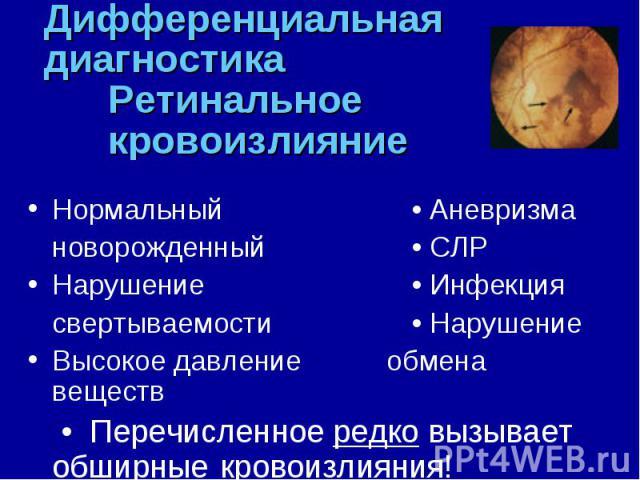 Нормальный • Аневризма новорожденный • СЛР Нарушение • Инфекция свертываемости • Нарушение Высокое давление обмена веществ • Перечисленное редко вызывает обширные кровоизлияния!