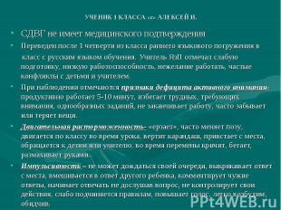 УЧЕНИК 1 КЛАССА «с» АЛЕКСЕЙ И. СДВГ не имеет медицинского подтверждения Переведе