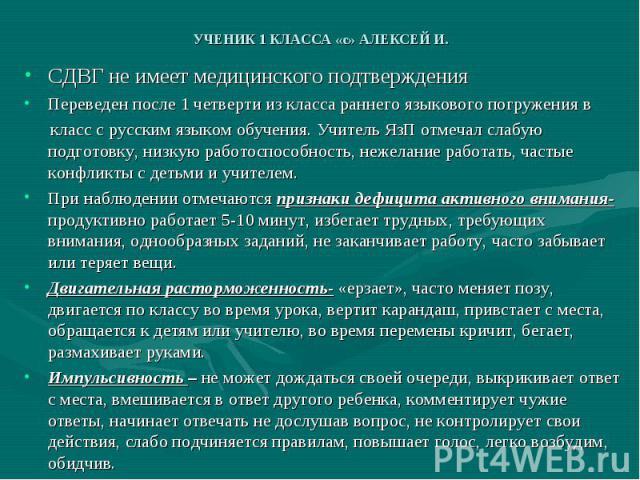 УЧЕНИК 1 КЛАССА «с» АЛЕКСЕЙ И. СДВГ не имеет медицинского подтверждения Переведен после 1 четверти из класса раннего языкового погружения в класс с русским языком обучения. Учитель ЯзП отмечал слабую подготовку, низкую работоспособность, нежелание р…