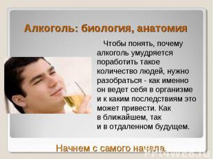Чтобы понять, почему алкоголь умудряется поработить такое количество людей, нужн