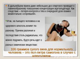 В дальнейшем прием даже небольших доз спиртного приводит к лавинообразному повыш