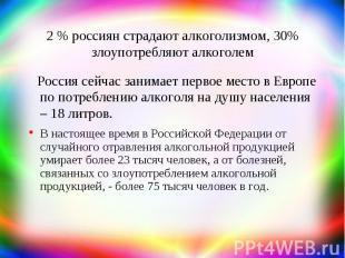 2 % россиян страдают алкоголизмом, 30% злоупотребляют алкоголем Россия сейчас за