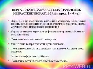 ПЕРВАЯ СТАДИЯ АЛКОГОЛИЗМА (НАЧАЛЬНАЯ, НЕВРАСТЕНИЧЕСКАЯ)16-35 лет, прод. 1 - 6 ле