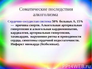Соматические последствия алкоголизма Сердечно-сосудистая система 50% больных А.