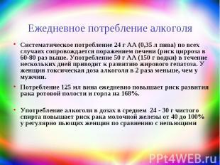 Ежедневное потребление алкоголя Систематическое потребление 24 г АА (0,35 л пива