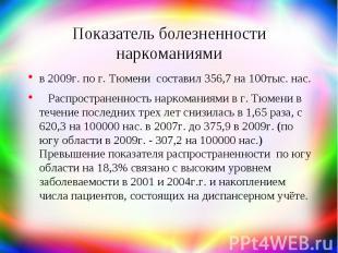 Показатель болезненности наркоманиями в 2009г. по г. Тюмени составил 356,7 на 10