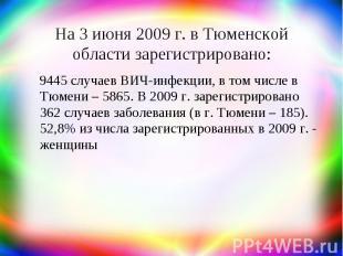 На 3 июня 2009 г. в Тюменской области зарегистрировано: 9445 случаев ВИЧ-инфекци