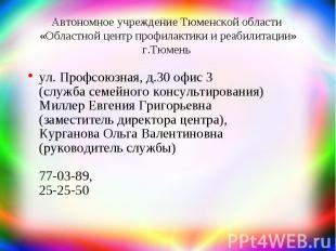 Автономное учреждение Тюменской области «Областной центр профилактики и реабилит