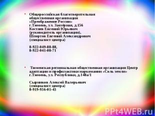 Общероссийская благотворительная общественная организация «Преображение России»