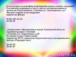 Благотворительный фонд возрождения православных традиций Российской медицины в ч