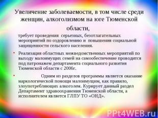 Увеличение заболеваемости, в том числе среди женщин, алкоголизмом на юге Тюменск