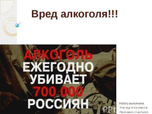 Вред алкоголя!!! Работу выполнила Ученица 8 «а»класса Николаева Анастасия.