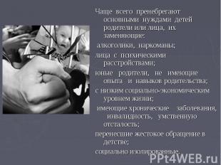Чаще всего пренебрегают основными нуждами детей родители или лица, их заменяющие