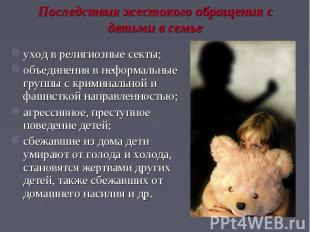 Последствия жестокого обращения с детьми в семье уход в религиозные секты; объед