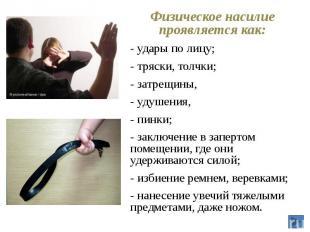 Физическое насилие проявляется как: Физическое насилие проявляется как: - удары