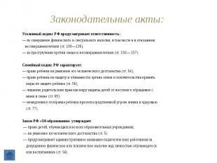 Законодательные акты: Уголовный кодекс РФ предусматривает ответственность: — за