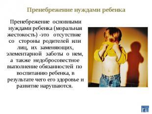 Пренебрежение нуждами ребенка Пренебрежение основными нуждами ребенка (моральная