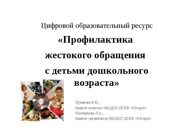 Цифровой образовательный ресурс Цифровой образовательный ресурс «Профилактика жестокого обращения с детьми дошкольного возраста»