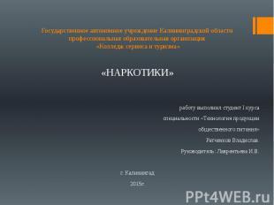 Государственное автономное учреждение Калининградской области профессиональная о