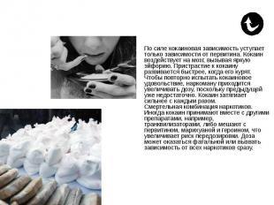 Почему кокаин вызывает настолько сильное привыкание? По силе кокаиновая зависимо