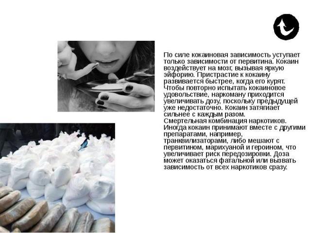Почему кокаин вызывает настолько сильное привыкание? По силе кокаиновая зависимость уступает только зависимости от первитина. Кокаин воздействует на мозг, вызывая яркую эйфорию. Пристрастие к кокаину развивается быстрее, когда его курят. Чтобы повто…