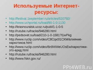 Используемые Интернет-ресурсы: http://festival.1september.ru/articles/520792/ ht
