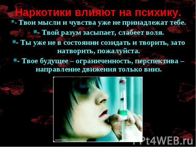 Наркотики влияют на психику.