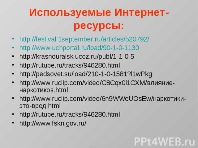 Используемые Интернет-ресурсы: http://festival.1september.ru/articles/520792/ http://www.uchportal.ru/load/90-1-0-1130 http://krasnouralsk.ucoz.ru/publ/1-1-0-5 http://rutube.ru/tracks/946280.html http://pedsovet.su/load/210-1-0-1581?l1wPkg http://ww…