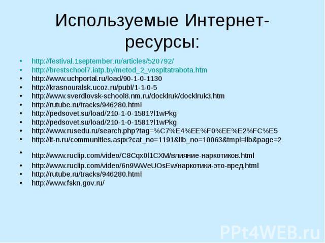 http://festival.1september.ru/articles/520792/ http://festival.1september.ru/articles/520792/ http://brestschool7.iatp.by/metod_2_vospitatrabota.htm http://www.uchportal.ru/load/90-1-0-1130 http://krasnouralsk.ucoz.ru/publ/1-1-0-5 http://www.sverdlo…