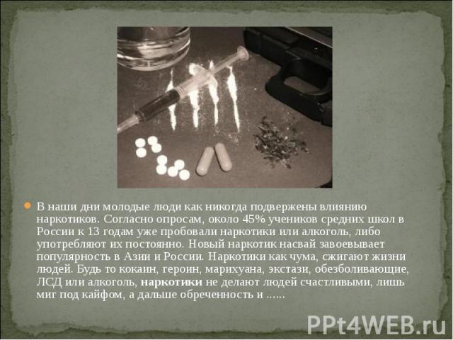 В наши дни молодые люди как никогда подвержены влиянию наркотиков. Согласно опросам, около 45% учеников средних школ в России к 13 годам уже пробовали наркотики или алкоголь, либо употребляют их постоянно. Новый наркотик насвай завоевывает популярно…