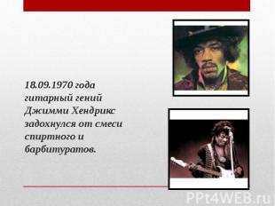 18.09.1970 года гитарный гений Джимми Хендрикс задохнулся от смеси спиртного и б