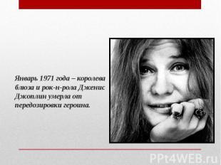 Январь 1971 года – королева блюза и рок-н-рола Дженис Джоплин умерла от передози