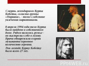 Смерть легендарного Курта Кобейна, солиста группы «Нирвана», - тоже следствие ув