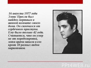16 августа 1977 года Элвис Пресли был найден мертвым в ванной комнате своего дом