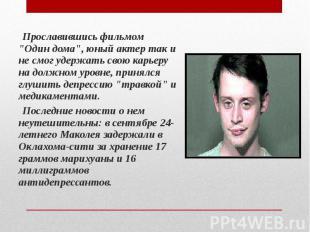 """Прославившись фильмом """"Один дома"""", юный актер так и не смог удержать с"""