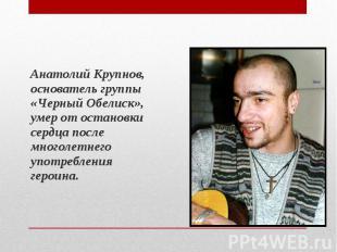 Анатолий Крупнов, основатель группы «Черный Обелиск», умер от остановки сердца п