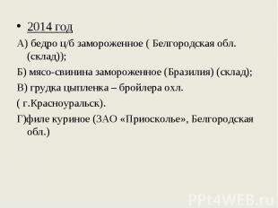 2014 год 2014 год А) бедро ц/б замороженное ( Белгородская обл. (склад)); Б) мяс
