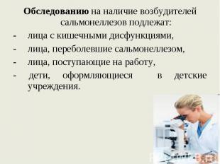 Обследованию на наличие возбудителей сальмонеллезов подлежат: Обследованию на на