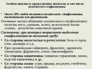 Особую опасность представляют носители, в том числе, золотистого стафилококка Ос