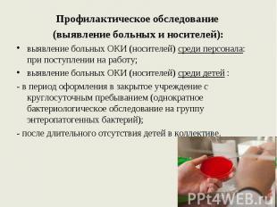 Профилактическое обследование Профилактическое обследование (выявление больных и