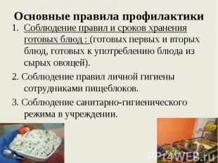 Соблюдение правил и сроков хранения готовых блюд : (готовых первых и вторых блюд
