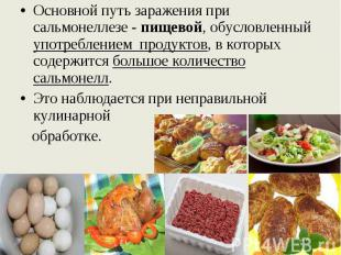 Основной путь заражения при сальмонеллезе - пищевой, обусловленный употреблением