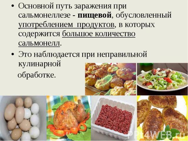 Основной путь заражения при сальмонеллезе - пищевой, обусловленный употреблением продуктов, в которых содержится большое количество сальмонелл. Основной путь заражения при сальмонеллезе - пищевой, обусловленный употреблением продуктов, в которых сод…