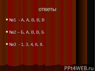 №1 - А, А, В, В, В №1 - А, А, В, В, В №2 – Б, А, В, В, Б №3 - 1, 3, 4, 6, 8.